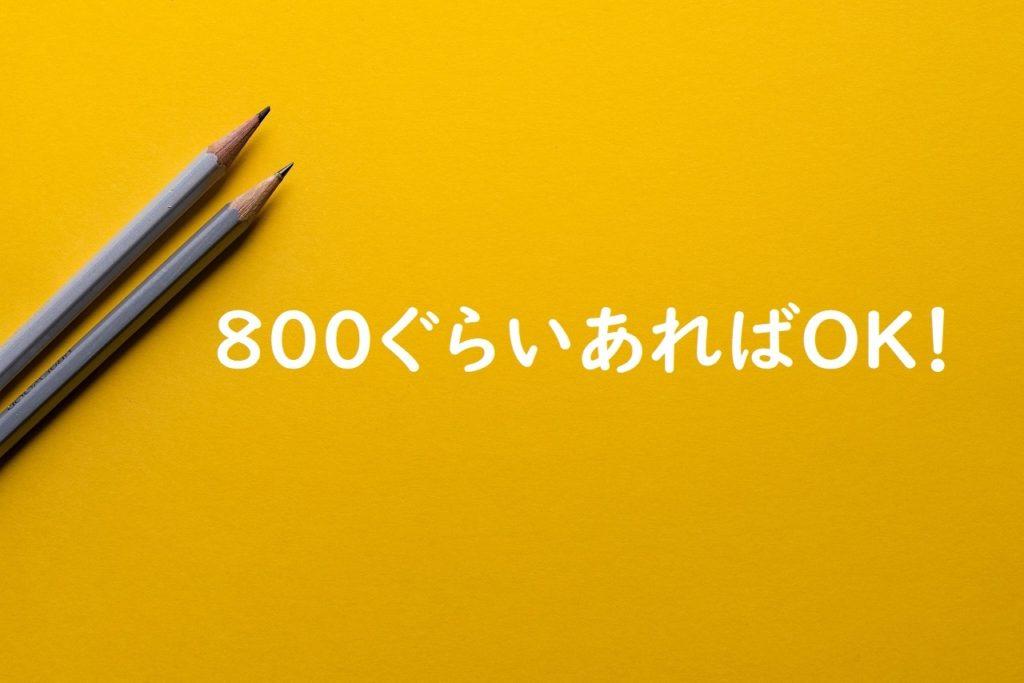 TOEICスコア 書類選考 800