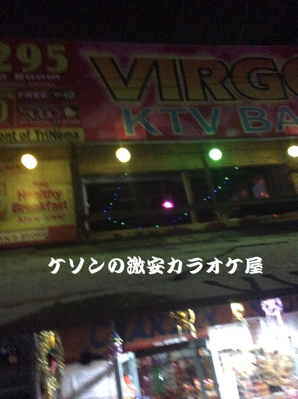 【潜入レポ】新たなるケソンの激安カラオケ屋に行った!