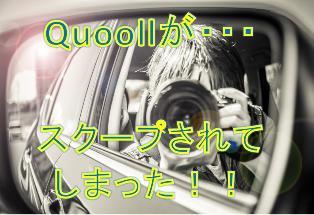 【大ニュース】Quoollがスクープされてしまった!!