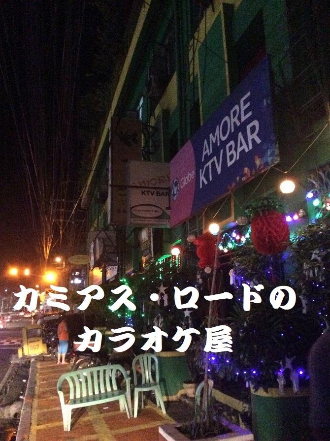 【詳報】ケソンのカミアス・ロードのカラオケ屋~場所・料金等~