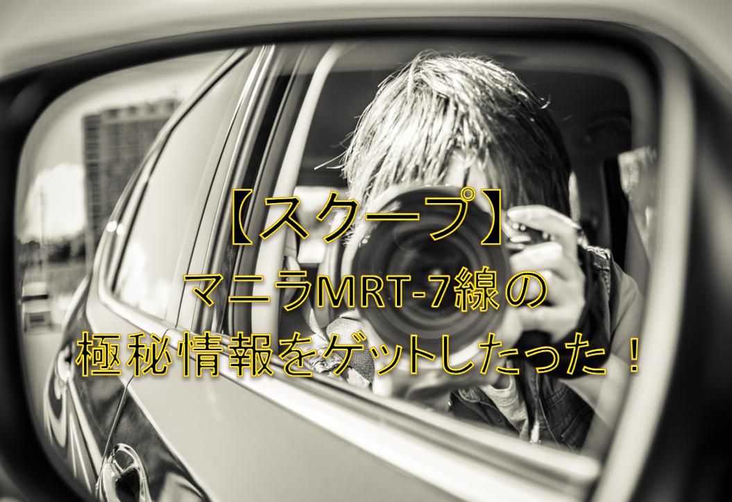 【スクープ】マニラMRT-7線の極秘情報をゲットしたった!!