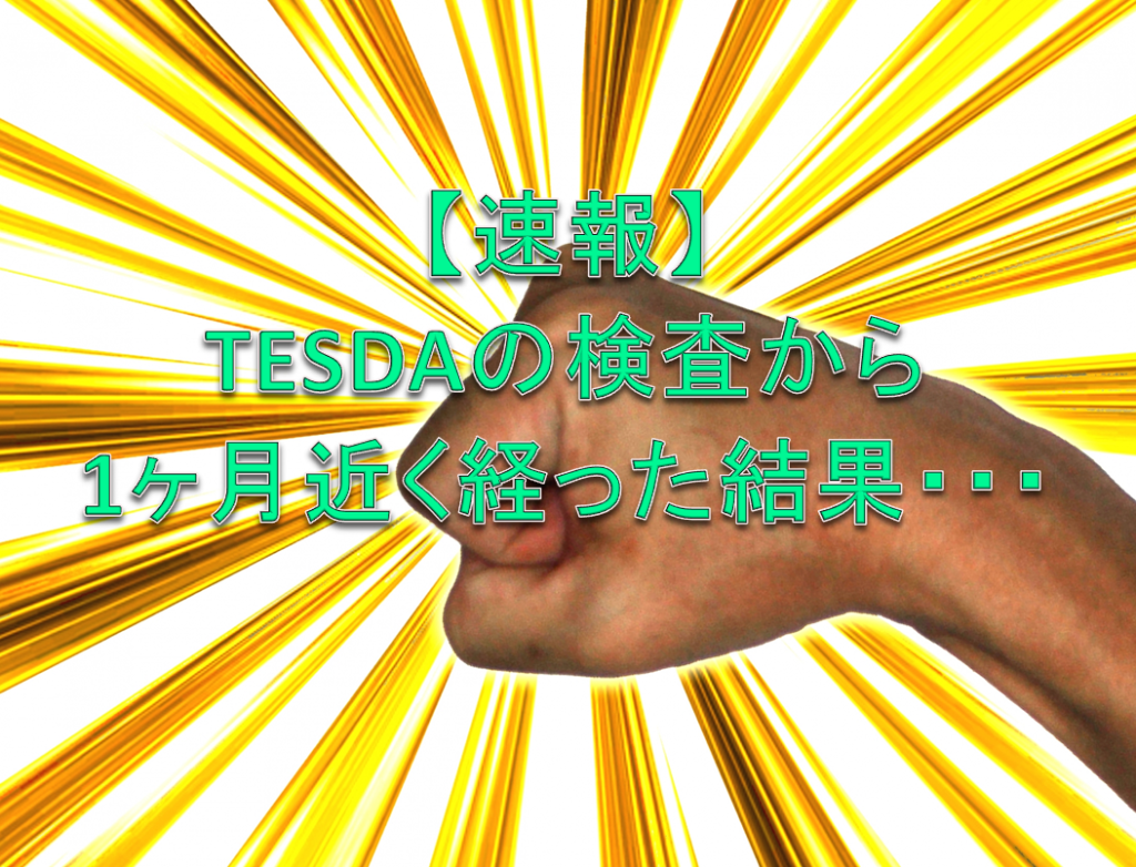 【速報】TESDAの検査から1ヶ月近く経った結果・・・