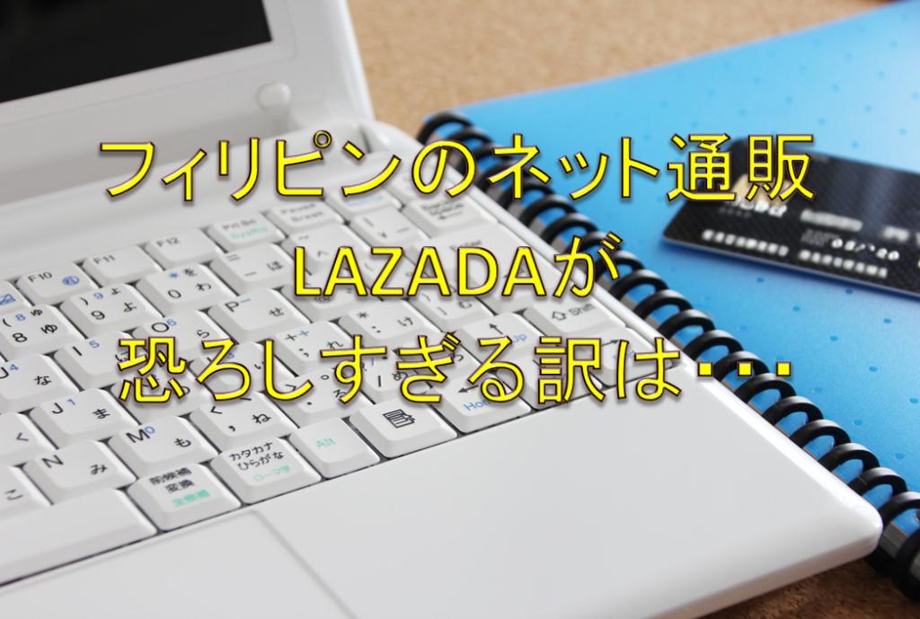 フィリピンのネット通販LAZADAが恐ろしすぎる訳は・・・