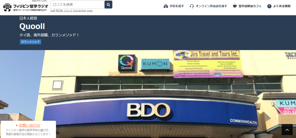 フィリピン留学ラジオ Quooll