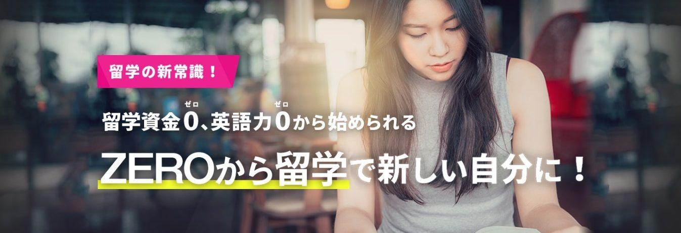 0円留学ではなく『ZEROから留学』がオススメな理由を徹底解説する!!