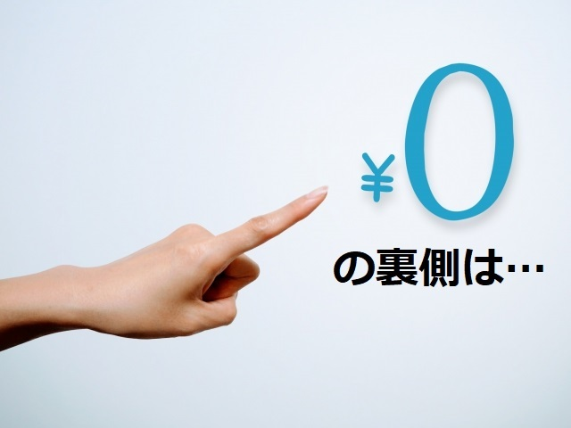 フィリピン 0円留学