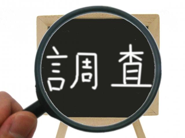 留学エージェント 現地調査