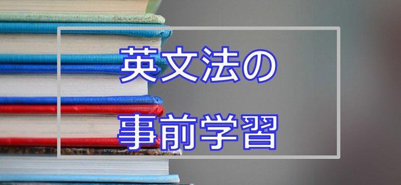 英文法の事前学習